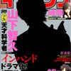 週刊マンガ感想2019年8号(2/25-3/3)