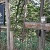 相模湖駅から明王峠へ登り、昼飯食べてから堂所山を経て北高尾山稜は狐塚峠下山…2😎