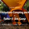 【前編】大津谷公園キャンプ場 | 岐阜の無料キャンプ場で父子キャンプ。設備・サイトなどをご紹介