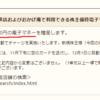 【株主優待】人気優待株コメダホールディングスは買い?   4つの購入基準