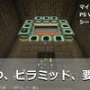 マインクラフト【PS Vita/PS3 おすすめ? シード #10】村 3つ、エンダーアイ 1つ