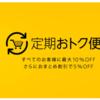【Amazon】日用品は定期おトク便が割引でおすすめ!生理用品まとめ