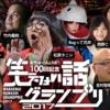おちゅーんlive100回記念イベント『笑えない話グランプリ2017』観てきた。