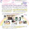 〈MiRAi〉広報紙MiRAi6月号を発行しました。