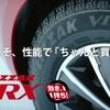 【スタッドレスタイヤ】2017年のスタッドレスタイヤは BLIZZAK VRX 購入で落ち着きました。