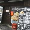 あびこにあるラーメン屋「釈迦力 友」の男麺は凄い!
