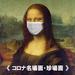 【コロナ名場面・珍場面】感染症の歴史に名を残した人・そうでもない人