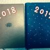 2018年版の手帳を買いました!