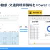 kinconeの勤怠・交通費精算情報をPower BI で可視化