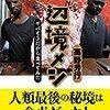 高野秀行さんの「辺境メシ ヤバそうだから食べてみた」は良い本です