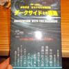 書籍紹介:覚醒への旅路Ⅱ はるかなる意識の旅 ダークサイドとの遭遇 P3-52,P80-92