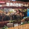 恐竜に興味を持った娘と岐阜市科学館『世界の恐竜ワールド』へ行ってみました。