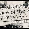Voice of the Seaアイディアキャンペーン