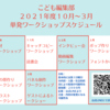 【募集】2021年度 単発ワークショップスケジュール