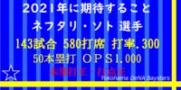 【横浜DeNA】 ソト 選手への期待・成績【2021年】