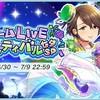 「ドリームLIVEフェスティバル 七夕スペシャル」開催!