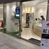 献血ルーム巡り#55 ~都庁献血ルーム~