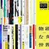 読書リスト(2016年10月)|影山裕樹、田中功起、篠原雅武