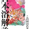『日本溶解論―ジェネレーションZ研究 この国の若者たち』三浦 展, スタンダード通信社、プレジデント社、2008(○+)