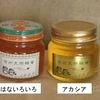 アカシア蜂蜜は「ニセアカシア」の蜜.蜂蜜総生産量の約44%をニセアカシアが占めているという試算があります./ 日本の侵略的外来種ワースト100』に認定!その根拠は?? / ニセアカシア(ハリエンジュ)はアカシア,そしてエンジュ,イヌエンジュとともにマメ科の植物.