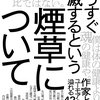 #本日のお薦め本 : 2019年11月10日号 「喫煙と読書は、あなたにとって健康を害する危険性を高めます。」もうすぐ絶滅するという煙草について 単行本(ソフトカバー)  #夏目漱石 #芥川龍之介 #中島らも