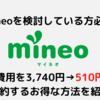 格安SIM|紙のエントリーパッケージは買わないで! mineo初期費用を3,740円→510円まで節約できるお得な方法を紹介