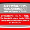 第395回 「おすすめ音楽ビデオベストテン!」2019/1/9 分をご紹介!3曲が新着! The Chemical Brothers、 benny blanco, Calvin Harris & Miguel、April + VISTA が新登場。みなさんにお知らせください!