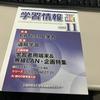 【メディア掲載】「学習情報研究」2019年11月号