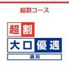 ☆☆手数料ゼロ円の衝撃☆☆
