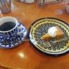 港の見える丘公園にあるカフェ。横浜『ティールーム霧笛(むてき)』でブレンドコーヒーとかぼちゃケーキをいただいてきた。