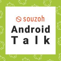 #SouzohAndroidTalk 本日開催★androidの技術について語りましょう! #メルカリな日々 2017/8/25