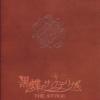 黒蝶のサイケデリカの画集や設定資料集の中で どの書籍が最もレアなのか?