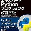 「エキスパートPythonプログラミング 改訂2版」を理解するためのリンク集