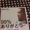 99%ありがとう (一般書) 単行本 – 2013/11/20 藤田 正裕 (著)