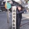 草津温泉旅行記(2日目)