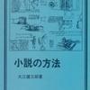大江健三郎「小説の方法」(岩波書店)