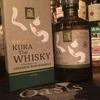 蔵 whisky