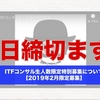 ITFコンサル生特別募集は明日で締め切ります!