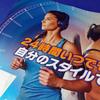 「24時間トレーニングジム」入会キャンペーンの誘惑に逡巡中…。