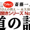 100回聞きシリーズ9タイトル目制覇♪