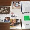 本5冊無料でプレゼント!(3285冊目)