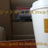 アメックス エアポートミールで羽田または伊丹で食事が無料になる。1,000円分のミールクーポンもらえる