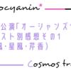 【宙組】「オーシャンズ11(宝塚)」キャスト別感想・その1(真風涼帆・星風まどか・芹香斗亜)