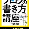 ブログの書き方講座: 個人ブログ月間100万PVの手法【書評】