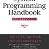 【技術書典3】システムプログラミングハンドブックを出します(ダウンロード頒布有)