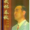 張山の語る中華人民共和国の武術