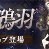 【シノアリス】『強欲の鴉羽』の当たり武器