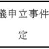 続: 岡山大学で不正告発をした教授らの解雇無効申立仮処分決定について