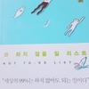 韓国の本屋さんで本を買うと起こること