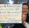 仏壇 熊本 ニュースレター 紹介 売ってからがセールスの始まり